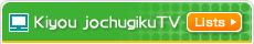 KIYOU JOCHUGIKU TV